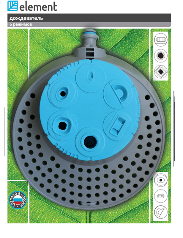 Дождеватель Element, 6 режимовEWS1013Насадка с шестью различными режимами для полива.