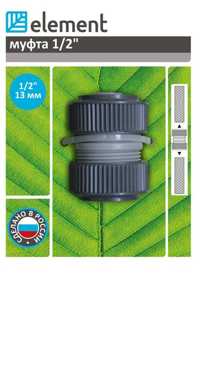 Муфта Element, 1/2, 13 ммEWS1017Муфта Element предназначена для соединения двух шлангов.Изделие выполнено из ABS-пластика и полипропилена. Профессиональный подход к каждому этапу создания нового изделия и прохождение многократных испытаний гарантирует высокое качество продукции.