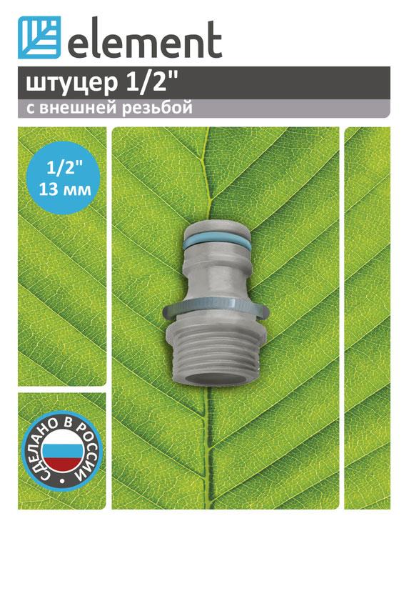 Предназначен для соединения элементов поливочной системы с кранами подачи воды.