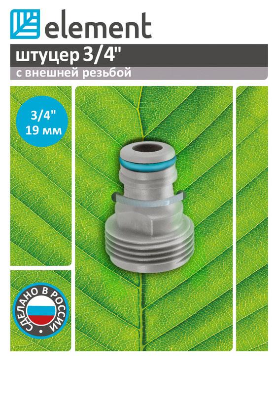 Штуцер Element, с внешней резьбой, 3/4, 19 ммEWS1022Штуцер Element с внешней резьбой предназначен для соединения элементов поливочной системы с кранами подачи воды.Изделие выполнено из ABS-пластика. Профессиональный подход к каждому этапу создания нового изделия и прохождение многократных испытаний гарантирует высокое качество продукции.