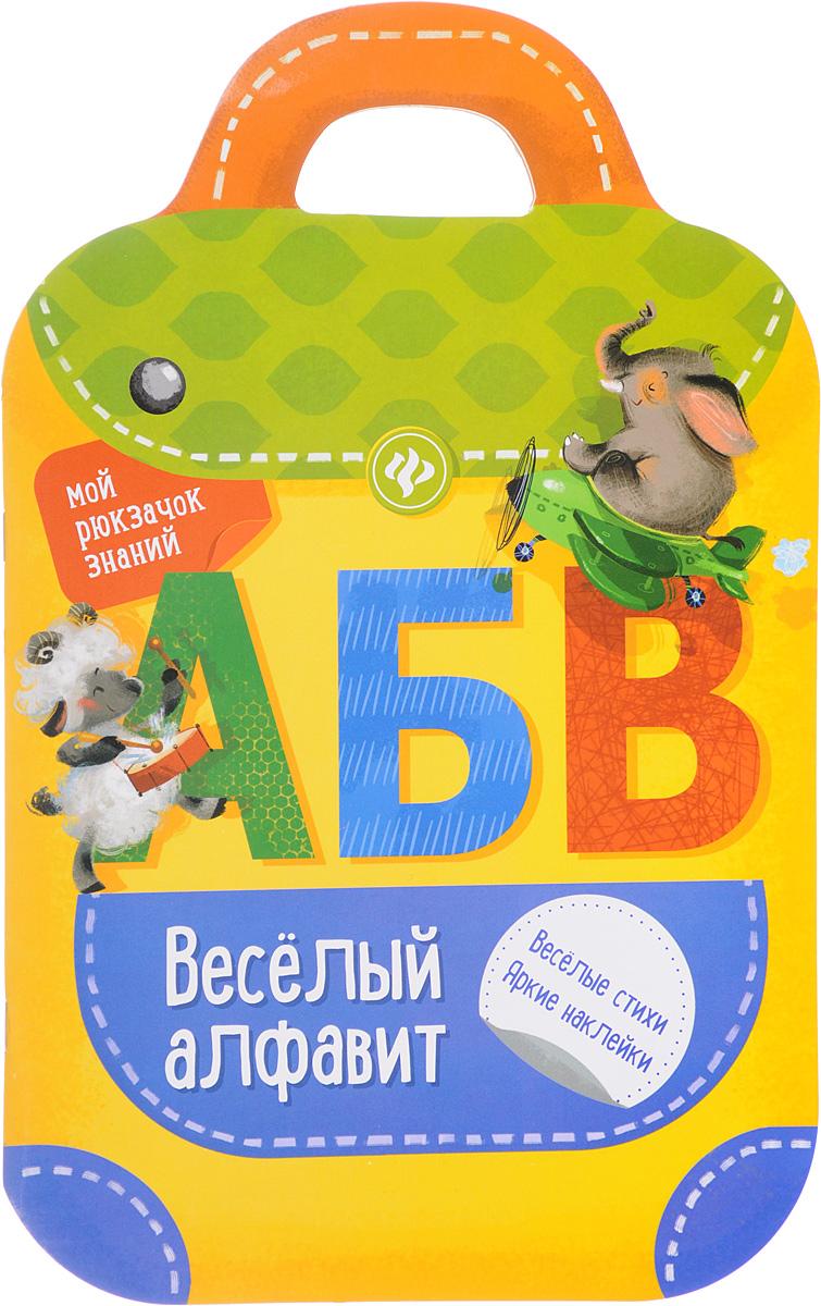 Юлия Юмова Веселый алфавит
