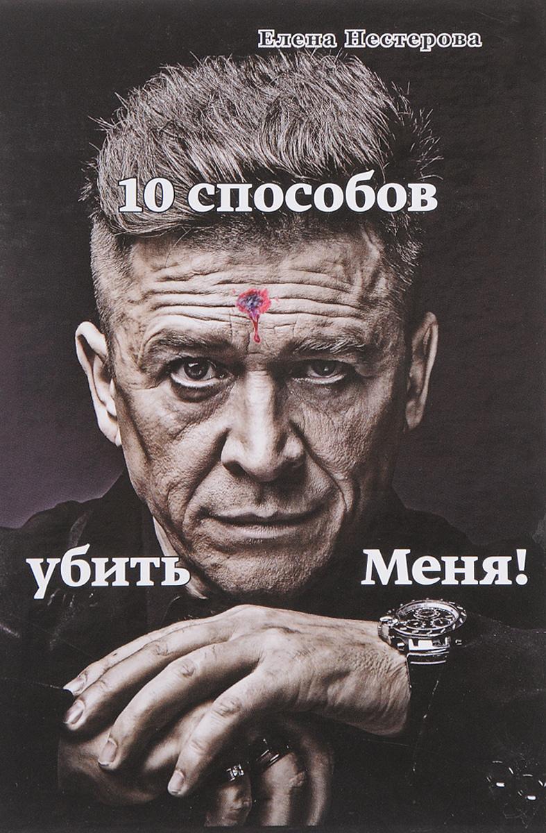 Елена Нестерова 10 способов убить меня! елена викторовна молозева домашний адрес рассказы