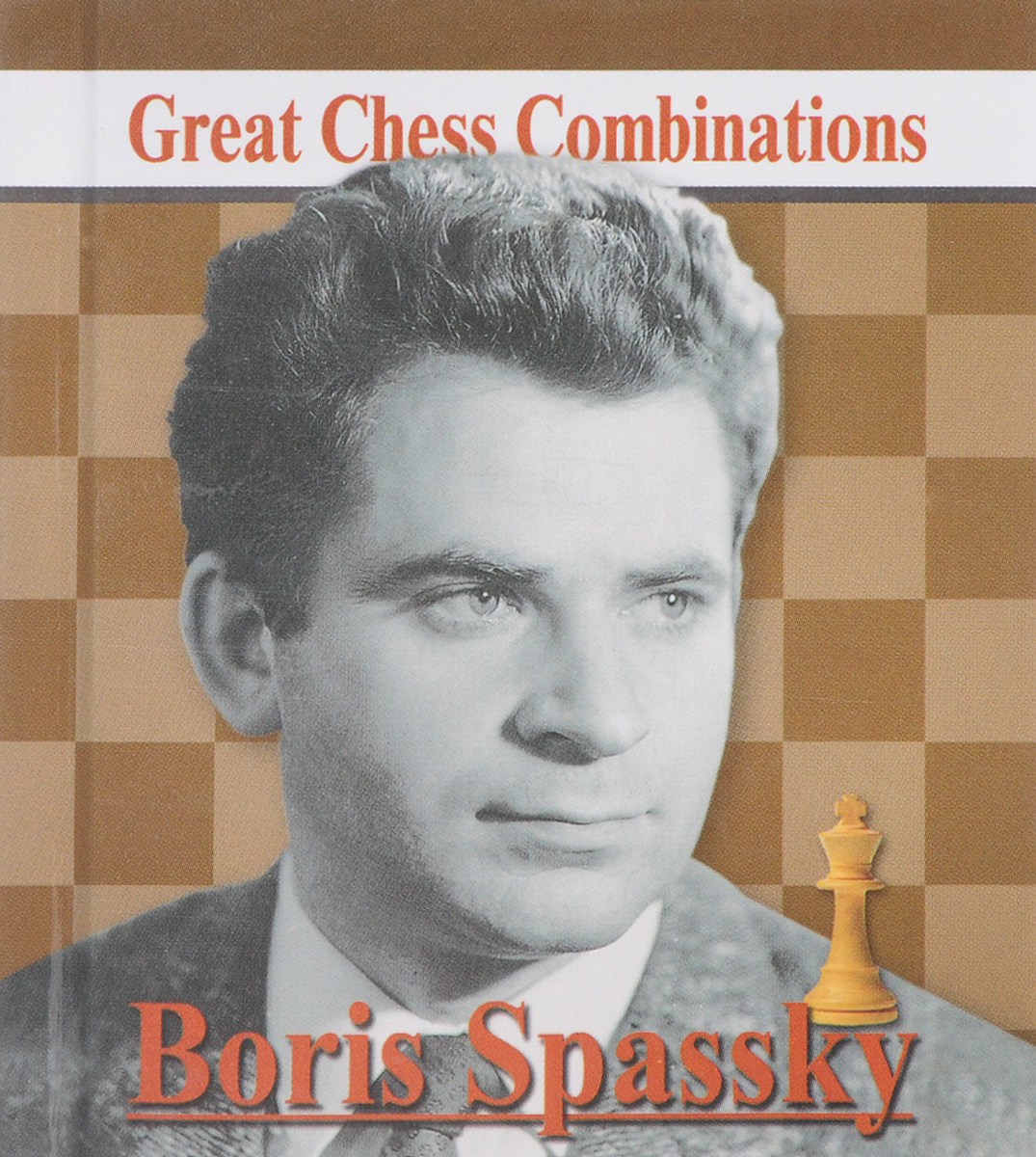Boris Spassky: Great Chess Combinations / Борис Спасский. Лучшие шахматные комбинации (миниатюрное издание). Александр Калинин
