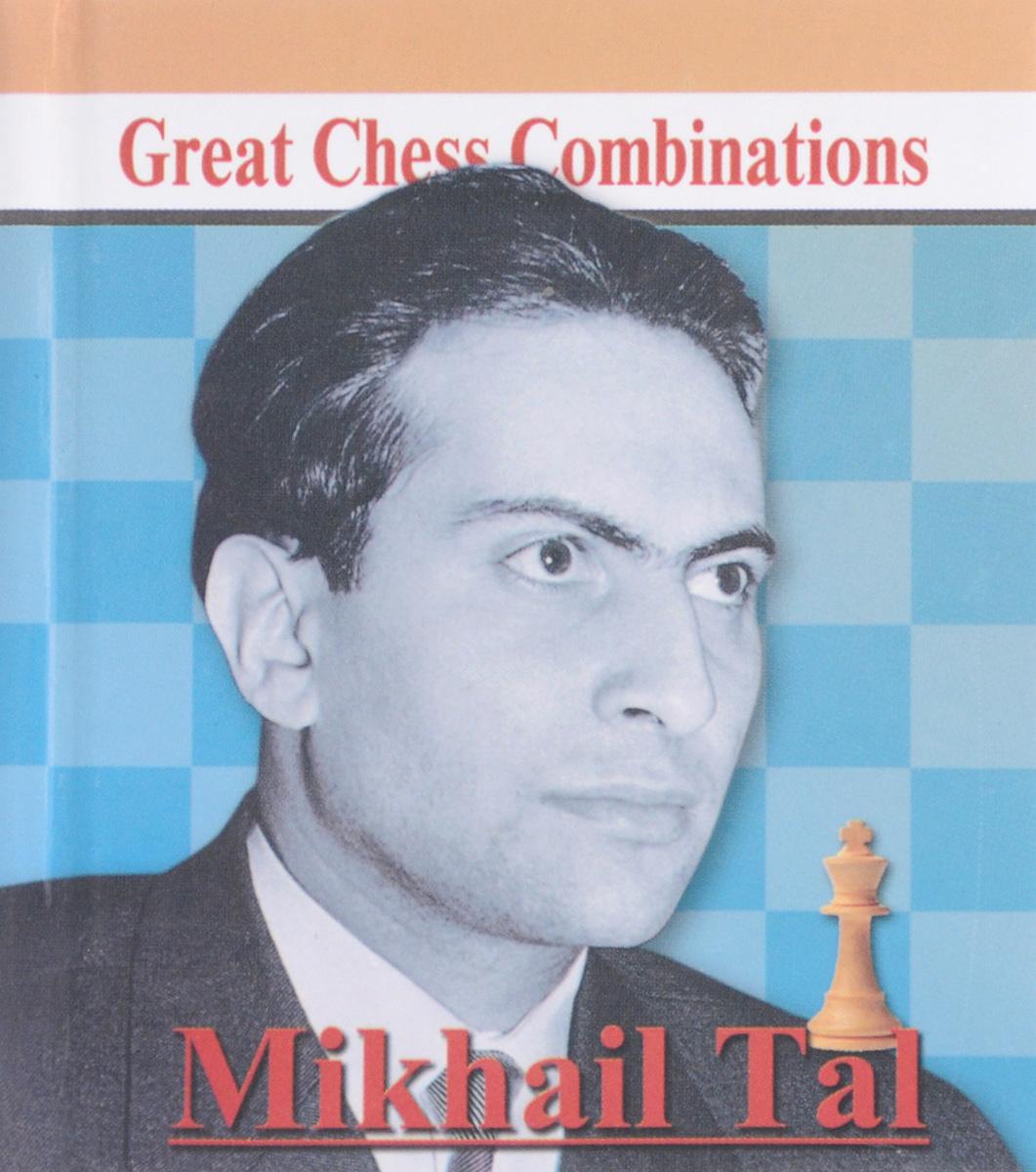 Mikhail Tal: Great Chess Combinations / Михаил Таль. Лучшие шахматные комбинации (миниатюрное издание). Александр Калинин