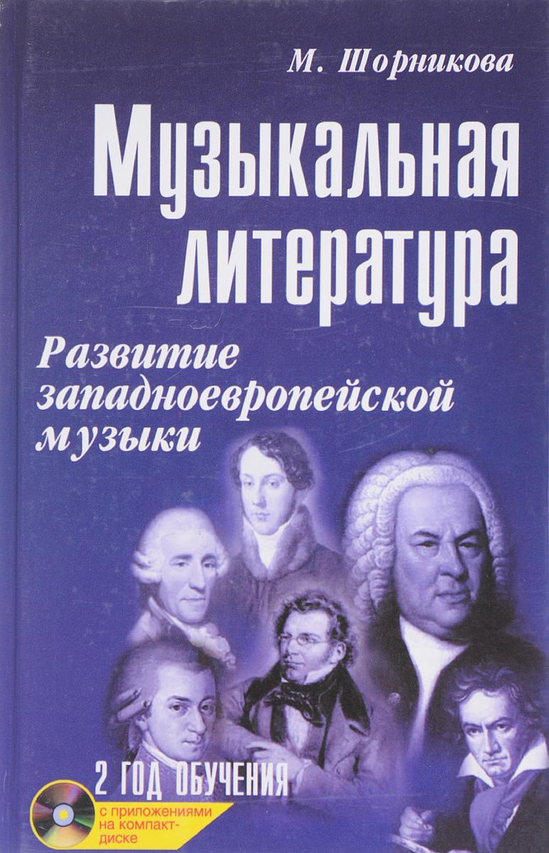 Музыкальная литература. Развитие западноевропейской музыки. 2 год обучения. Учебное пособие (+CD)