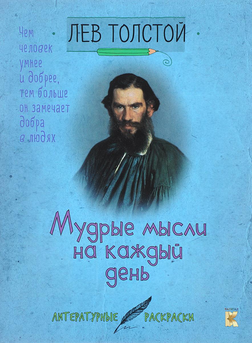 Лев Толстой Мудрые мысли на каждый день