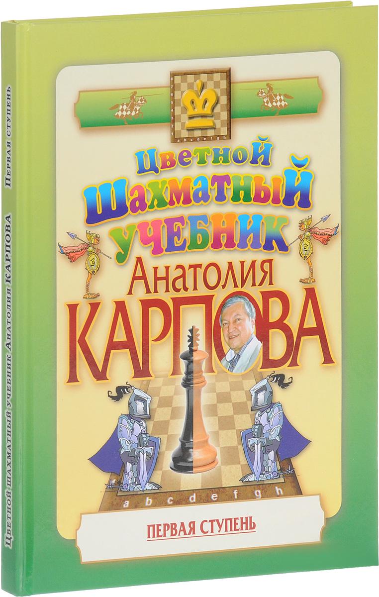 Цветной шахматный учебник Анатолия Карпова. Первая ступень. Анатолий Карпов