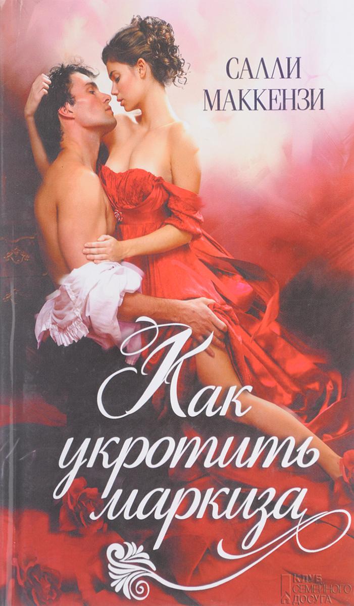Салли Маккензи Как укротить маркиза екатерина красавина как не остаться одинокой