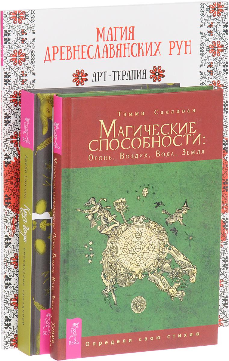 Круг Года. Магические способности. Магия древнеславянских рун (комплект из 3 книг). Арабо Саргсян, Тэмми Салливан