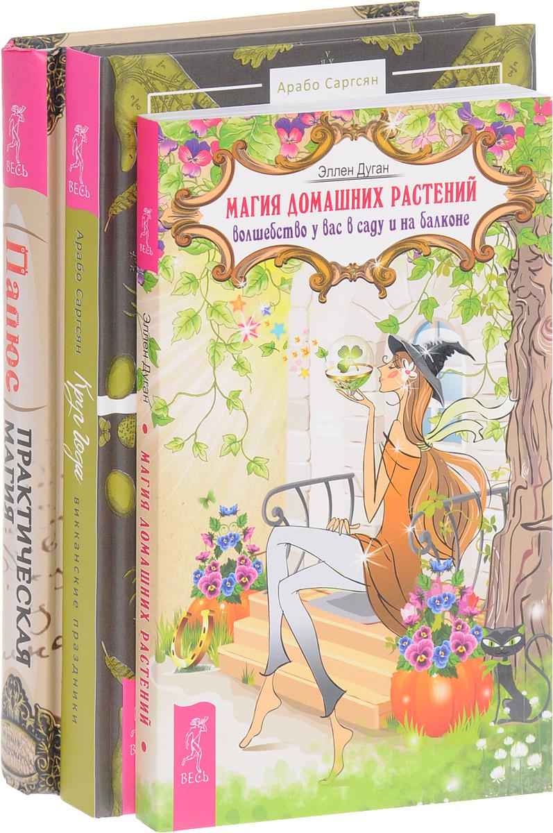 Круг Года. Магия домашних растений. Практическая магия (комплект из 3 книг). Арабо Саргсян, Эллен Дуган, Папюс