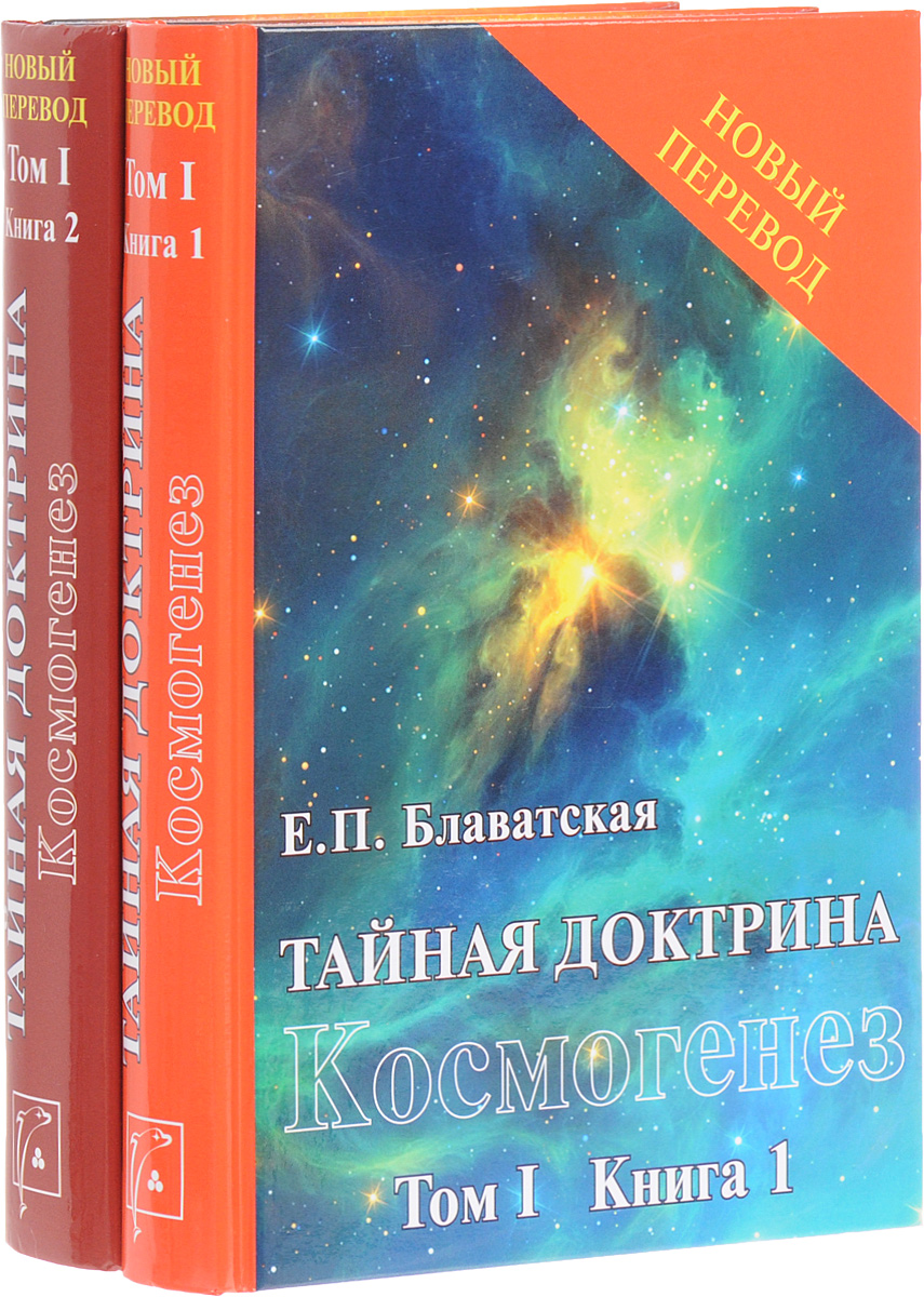 Тайная Доктрина. Синтез науки, религии и философии. В 2 томах. Том 1. Космогенез. В 2 книгах (комплект из 2 книг). Е. П. Блаватская