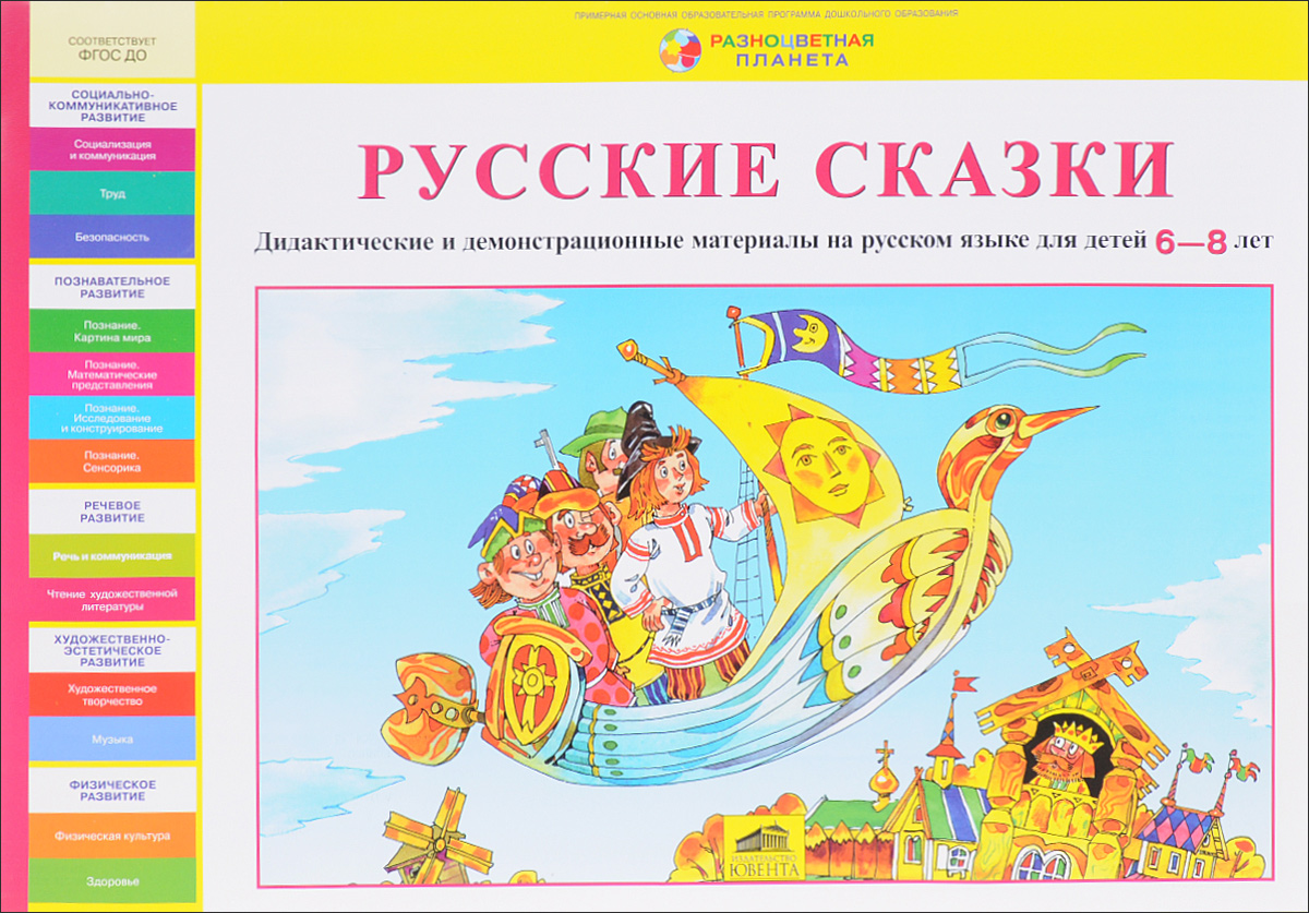 Русские сказки. Дидактические и демонстрационные материалы на русском языке для детей 6-8 лет