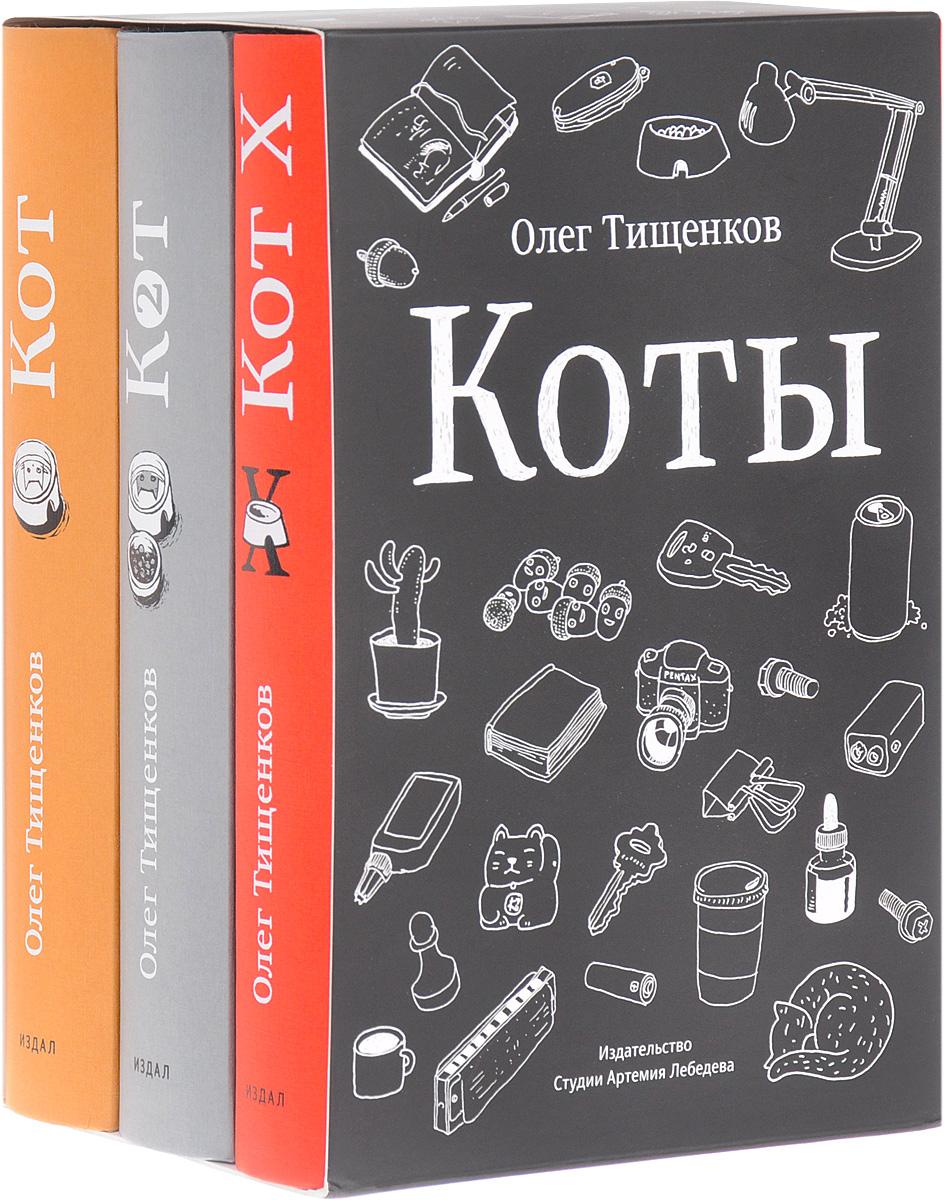 Олег Тищенков Коты (комплект из 3 книг) олег шелонин виктор баженов серия белянин и компания комплект из 33 книг
