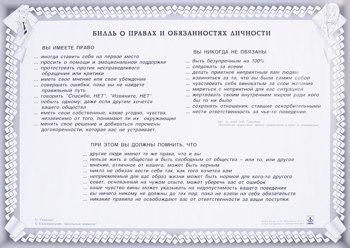 Билль о правах и обязанностях личности. Психологический плакат