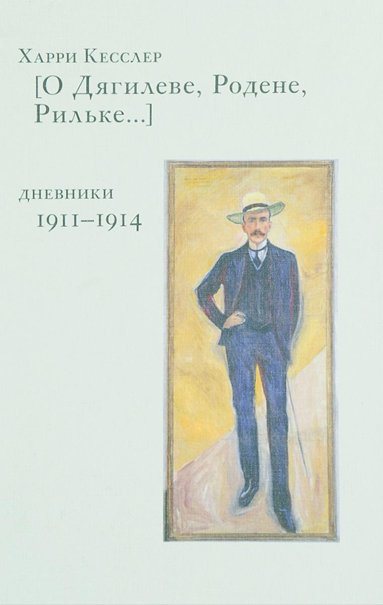 [О Дягилеве, Родене, Рильке…]. Дневники 1911-1914