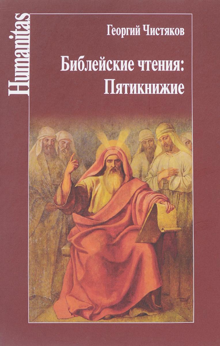 Георгий Чистяков Библейские чтения. Пятикнижие