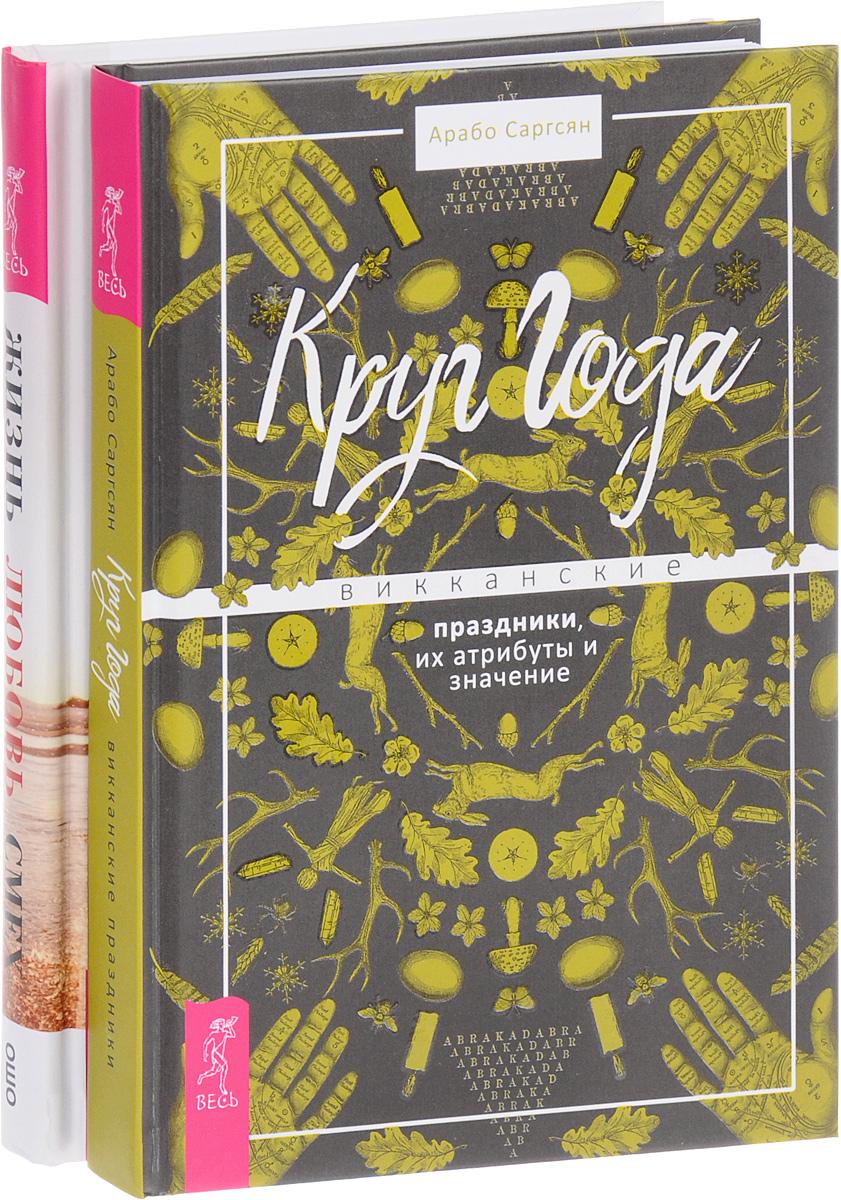 Круг Года. Жизнь. Любовь. Смех (комплект из 2 книг). Арабо Саргсян, Ошо