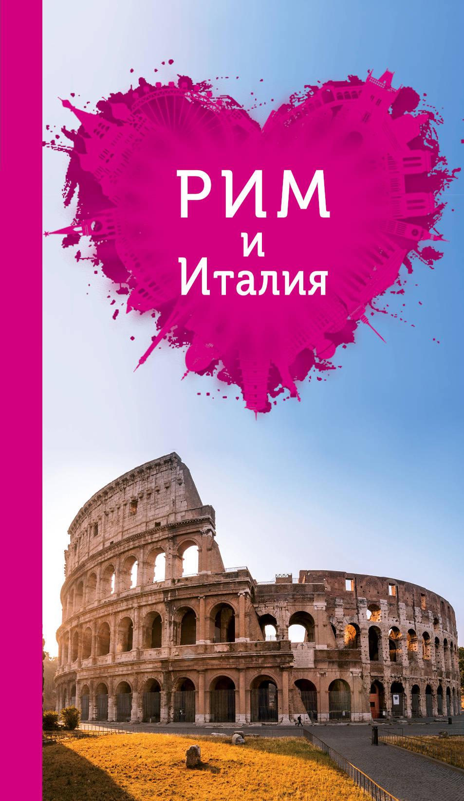 И. В. Тимофеев Рим и Италия для романтиков валентин дикуль упражнения для позвоночника для тех кто в пути