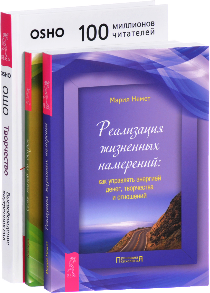 Творчество. Реализация жизненных намерений. Семь шагов до сказки (комплект из 3 книг)