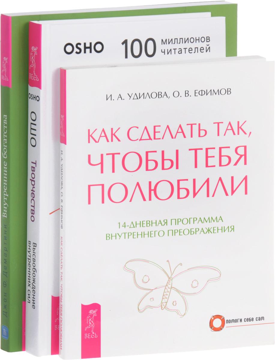 Ошо, И. А. Удилова, О. В. Ефимов, Джон Ф. Демартини Творчество. Как сделать так, чтобы тебя полюбили. Внутренние богатства (комплект из 3 книг) ошо творчество высвобождение внутренних сил