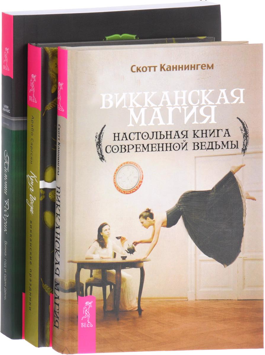 Круг Года. Викканская магия. Викка (комплект из 3 книг). Арабо Саргсян, Скотт Каннингем, Тимоти Родерик