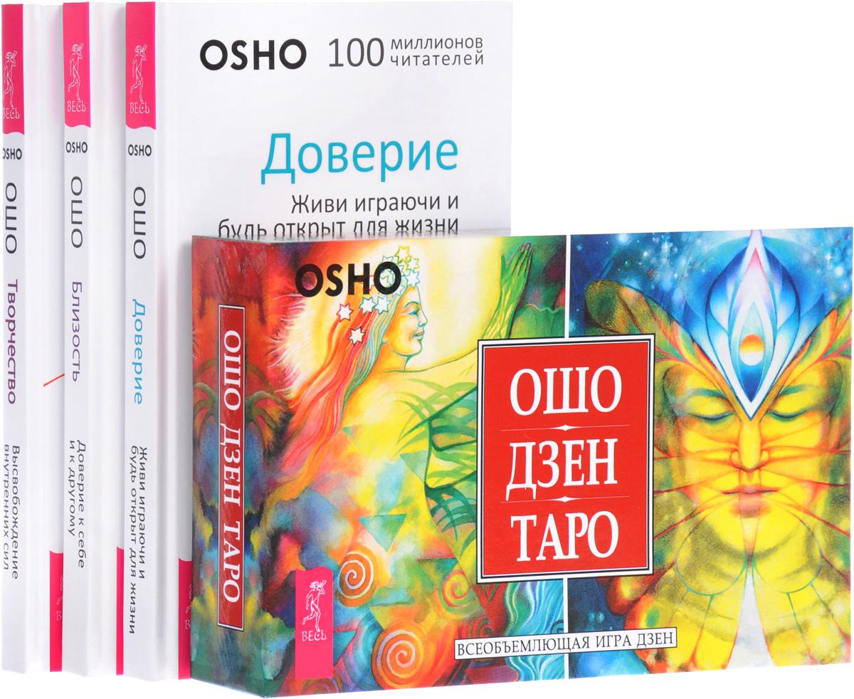 Близость. Доверие. Творчество. Ошо Дзен Таро (комплект из 4 книг + 79 карт). Ошо
