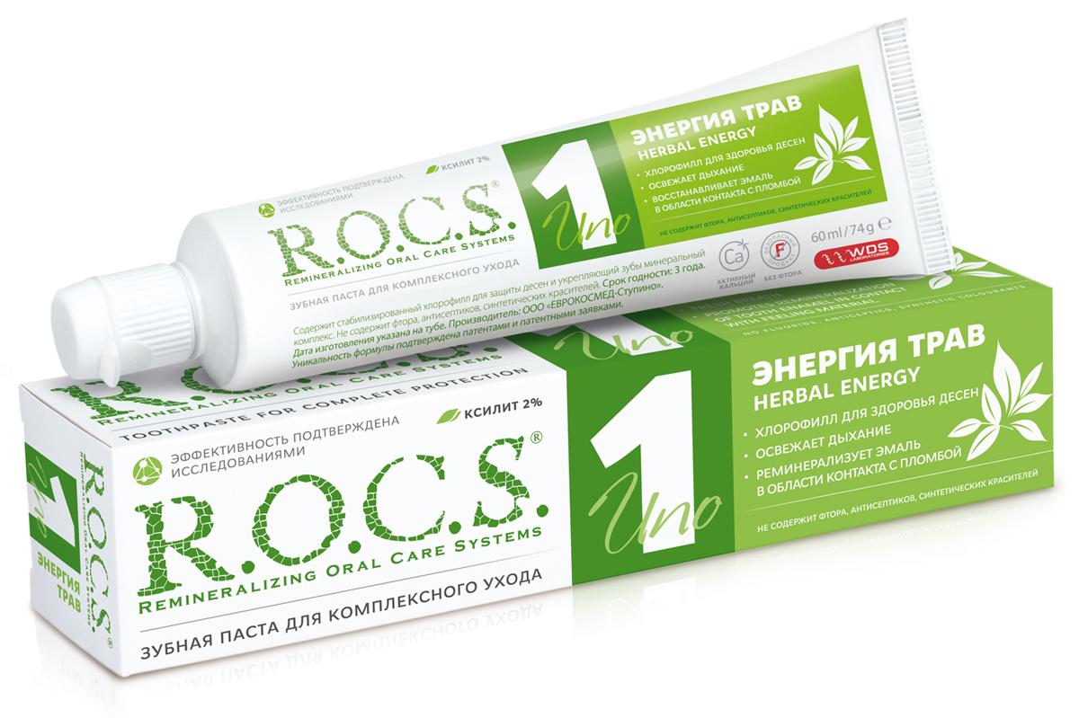R.O.C.S. Uno Зубная паста Энергия трав, 74 гр32700483Показания к применению, активные компоненты, механизмы и эффективность действия:• Содержит активный биодоступный минеральный комплекс, обеспечивающий насыщение зубов кальцием и фосфором. • Содержит ХЛОРОФИЛЛ для укрепления и защиты десен, свежести дыхания • Содержит ксилит (2,2%) - природный компонент, подавляющий активность кариесогенных бактерий, в комбинации с высокими концентрациями магния поможет успешнее бороться с зубным налетом • Способность состава укреплять эмаль, насыщая ее кальцием, подтверждена клиническими исследованиями. • Также подходит для применения с целью восстановления эмали в постпломбировочный период и для профилактики вторичного кариеса.Не содержит фтор, антисептики, синтетические красители.