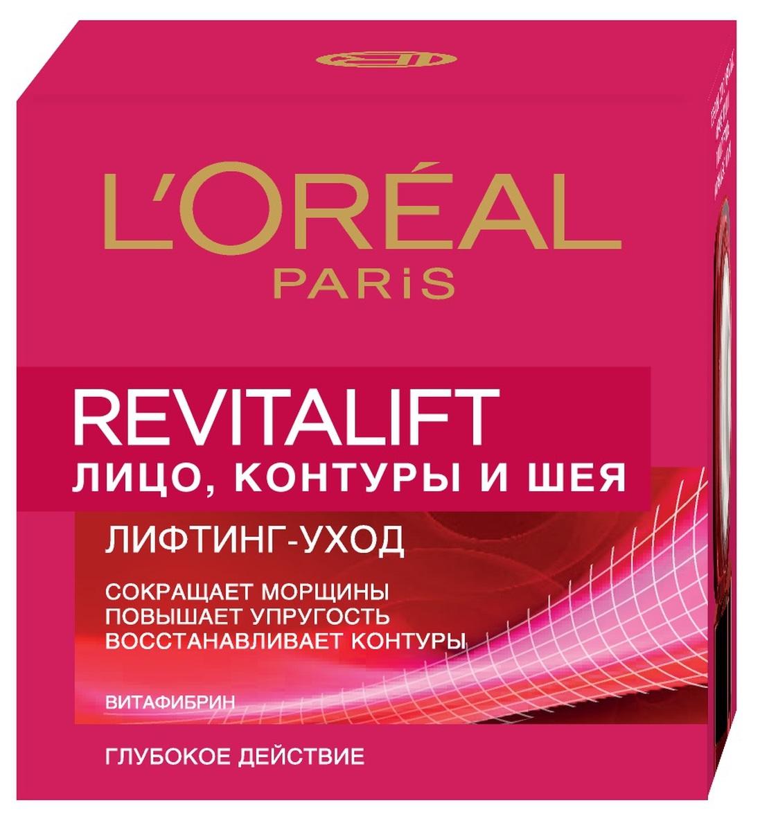 L'Oreal Paris Revitalift Антивозрастной крем против морщин для лица, контуров и шеи, 50 мл lierac arkeskin крем для лица против старения насыщенный 50 мл