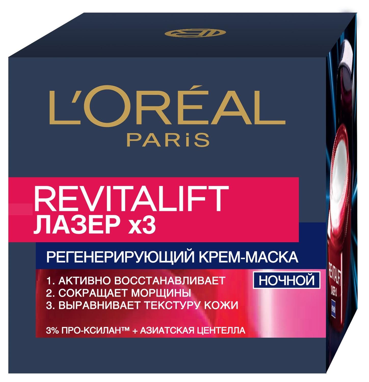 LOreal Paris Ночной антивозрастной крем-маска Ревиталифт Лазер х3для лица, 50 млA7564500«Revitalift Лазер х3» — это инновационный ночной крем-маска, разработанный лабораторией Лореаль Париж специально для ухода за возрастной кожей. Уникальная формула крема обеспечивает тройной эффект: восстанавливает упругость кожи, разглаживает морщины и выравнивает текстуру. При регулярном использовании кожа становится заметно подтянутой и эластичной, наполненной сиянием и энергией.