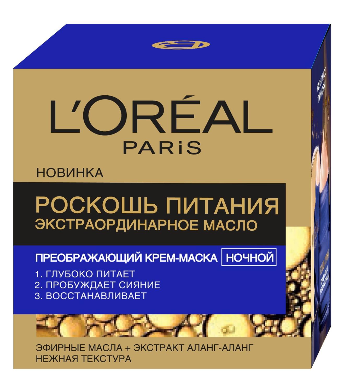 LOreal Paris Роскошь Питания Экстраординарное Масло Ночной Преображающий Крем-Маска для лица, 50 млA8530000Эффективный ночной крем-маска для лица «Роскошь Питания, Экстраординарное Масло» глубоко питает и восстанавливает кожу во время ночного сна. В основе его формулы — насыщенные масла Мускатной розы и Аргана, известные своими питательными, восстанавливающими и успокаивающими свойствами. Пчелиное маточное молочко и экстракт Экзотического цветка Императы цилиндрической придают коже здоровое сияние и свежий цвет.