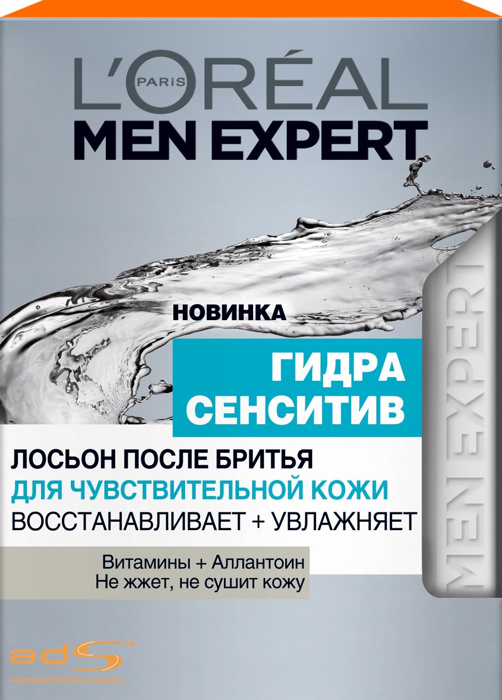 L'Oreal Paris Men Expert Лосьон после бритья Гидра Сенситив, для чувствительной кожи, восстанавливающий, увлажняющий, 100 мл l oreal men expert лосьон после бритья мгновенный комфорт для чувствительной кожи 100мл