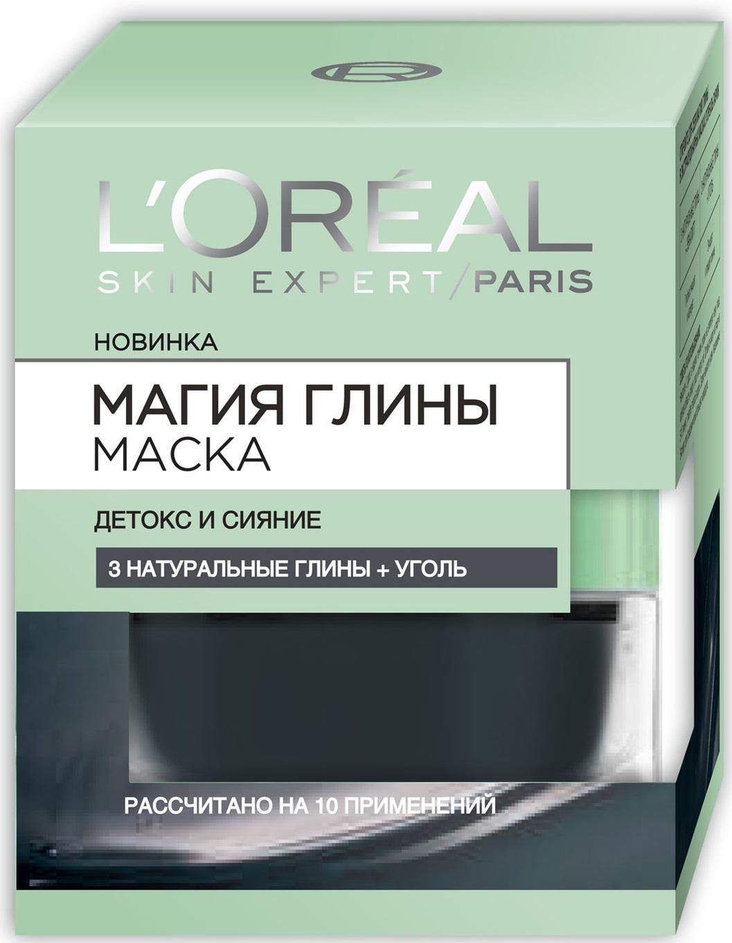LOreal Paris Маска для лица Магия Глины детокс и сияние, с углем, для всех типов кожи, 50 млA8904900Маска для лица «Магия глины — Детокс и Сияние» борется с токсинами и возвращает естественное сияние кожи.В ее составе 3 натуральные очищающие глины и уголь, подобно магниту вытягивающий загрязнения: 1. Каолин - глина, насыщенная силикатами,эффективно поглощает загрязнения и борется с жирным блеском. 2. Гассул-глина, богатая микроэлементами, возвращает свежий и здоровый цвет лица.3. Монтмориллонит - глина, в состав которой входят полезные минералы, целенаправлено борется с несовершенствами кожи.