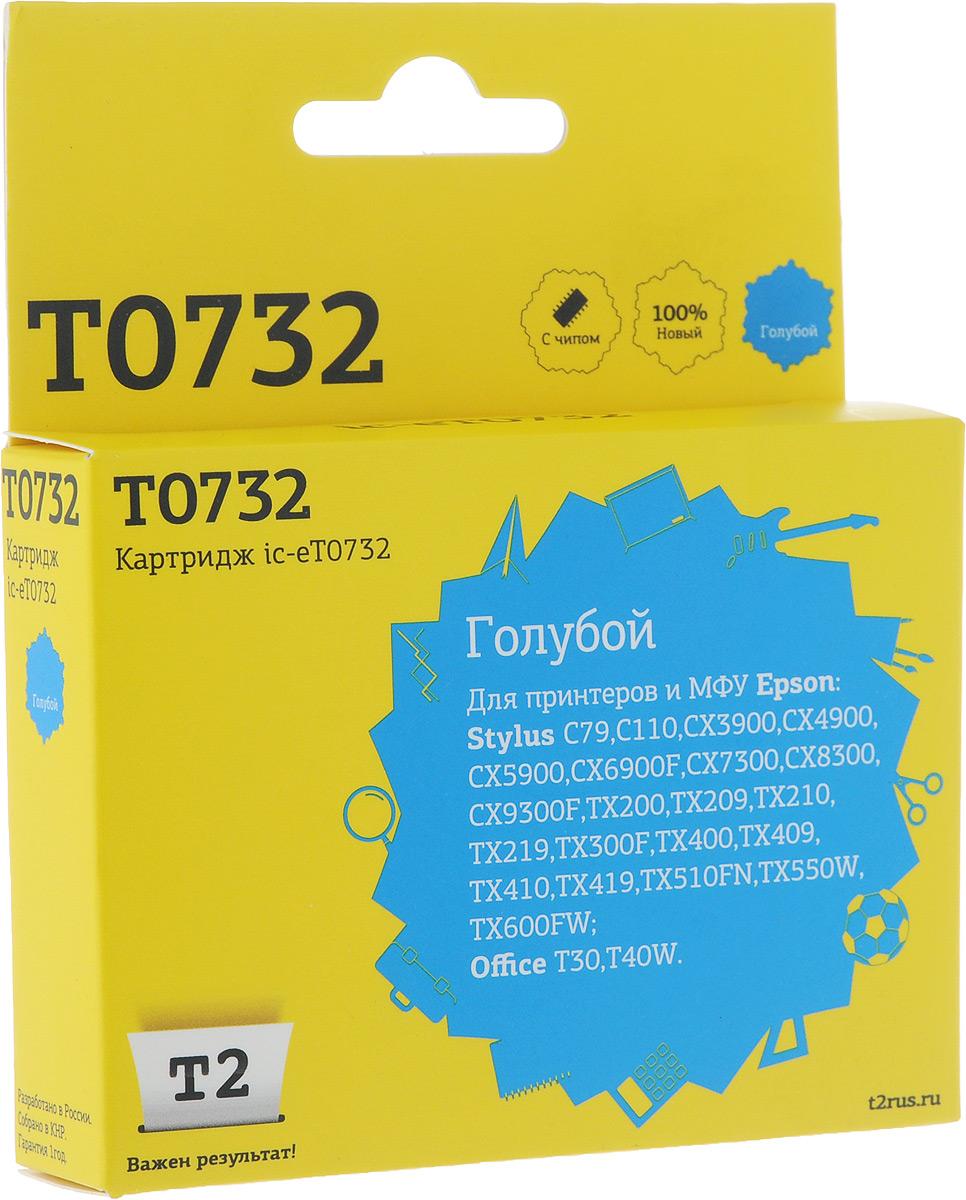 T2 IC-ET0732 (аналог T07324A), Cyan картридж для Epson Stylus C79/C110/CX3900/CX4900/TX200/TX209IC-ET0732Картридж Т2 IC-ET0732 (аналог T07324A) собран из дорогих японских комплектующих, протестирован по стандартам STMC и ISO. Специалисты завода следят за всеми аспектами сборки, вплоть до крутящего момента при закручивании винтов. С каждого картриджа на заводе делаются тестовые отпечатки.Каждая модель проходит умопомрачительно тщательную проверку на градиенты, фантомные изображения, ровность заливки и общее качество картинки.Уважаемые клиенты!Обращаем ваше внимание на возможные изменения в дизайне упаковки. Качественные характеристики товара остаются неизменными. Поставка осуществляется в зависимости от наличия на складе.
