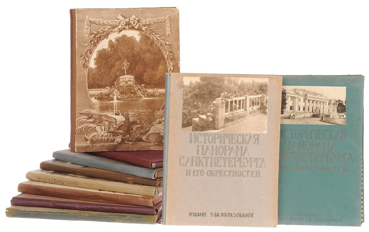 Историческая Панорама Санкт-Петербурга и окрестностей (полный комплект из 10 папок) сочинения александра пушкина в 8 томах комплект из 8 книг