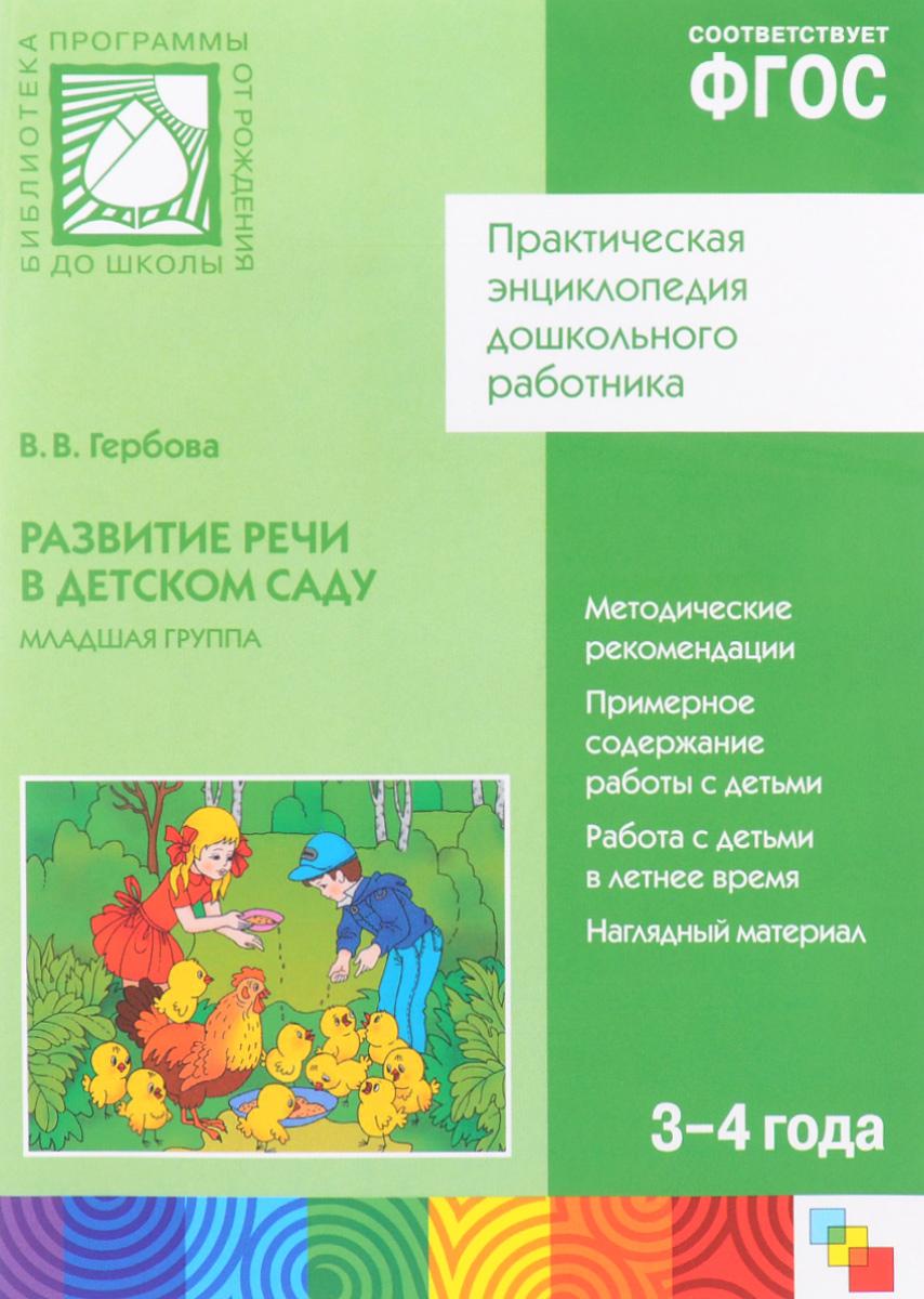 Развитие речи в детском саду. 3-4 года. Младшая группа издательство аст книга для чтения в детском саду младшая группа 3 4 года