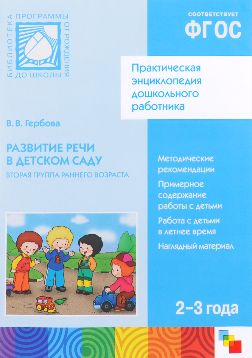 Zakazat.ru Развитие речи в детском саду. 2-3 года. Вторая группа раннего возраста