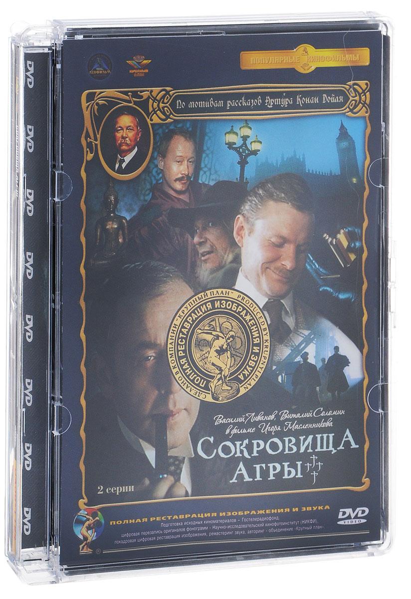 Приключения Шерлока Холмса и доктора Ватсона: Сокровища Агры: Серии 1-2