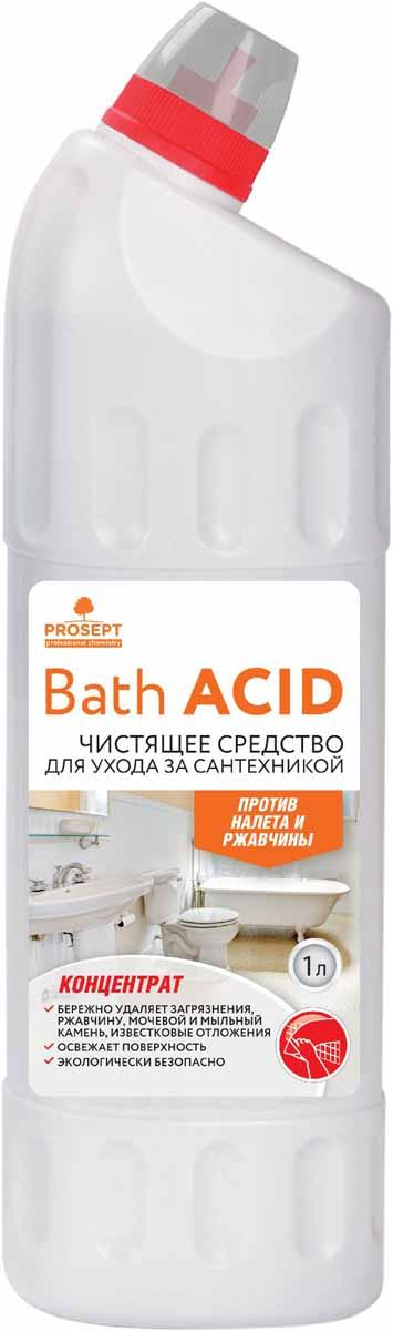 Средство для удаления ржавчины и минеральных отложений Prosept Bath Acid, щадящего действия, концентрат, 1 л109-1Кислотное чистящее гелеобразное средство на основе ортофосфорной кислоты для мытья сантехники, стен, полов, бассейнов. Бережно удаляет с поверхности загрязнения, характерные для помещений с повышенной влажностью - ржавчину, известковые отложения, мочевой и мыльный камень. Товар сертифицирован.