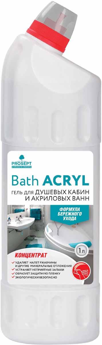 Средство для чистки акриловых поверхностей и душевых кабин Prosept Bath Acryl, концентрат, 1 л189-1Кислотное чистящее гелеобразное средство на основе лимонной кислоты. Для мытья душевых кабин, акриловых и других поверхностей, требующих деликатного ухода. Бережно удаляет ржавчину, известковые и другие минеральные отложения. Удаляет неприятные запахи. Замедляет последующее загрязнение за счет образования защитной пленки.Товар сертифицирован.Как выбрать качественную бытовую химию, безопасную для природы и людей. Статья OZON Гид
