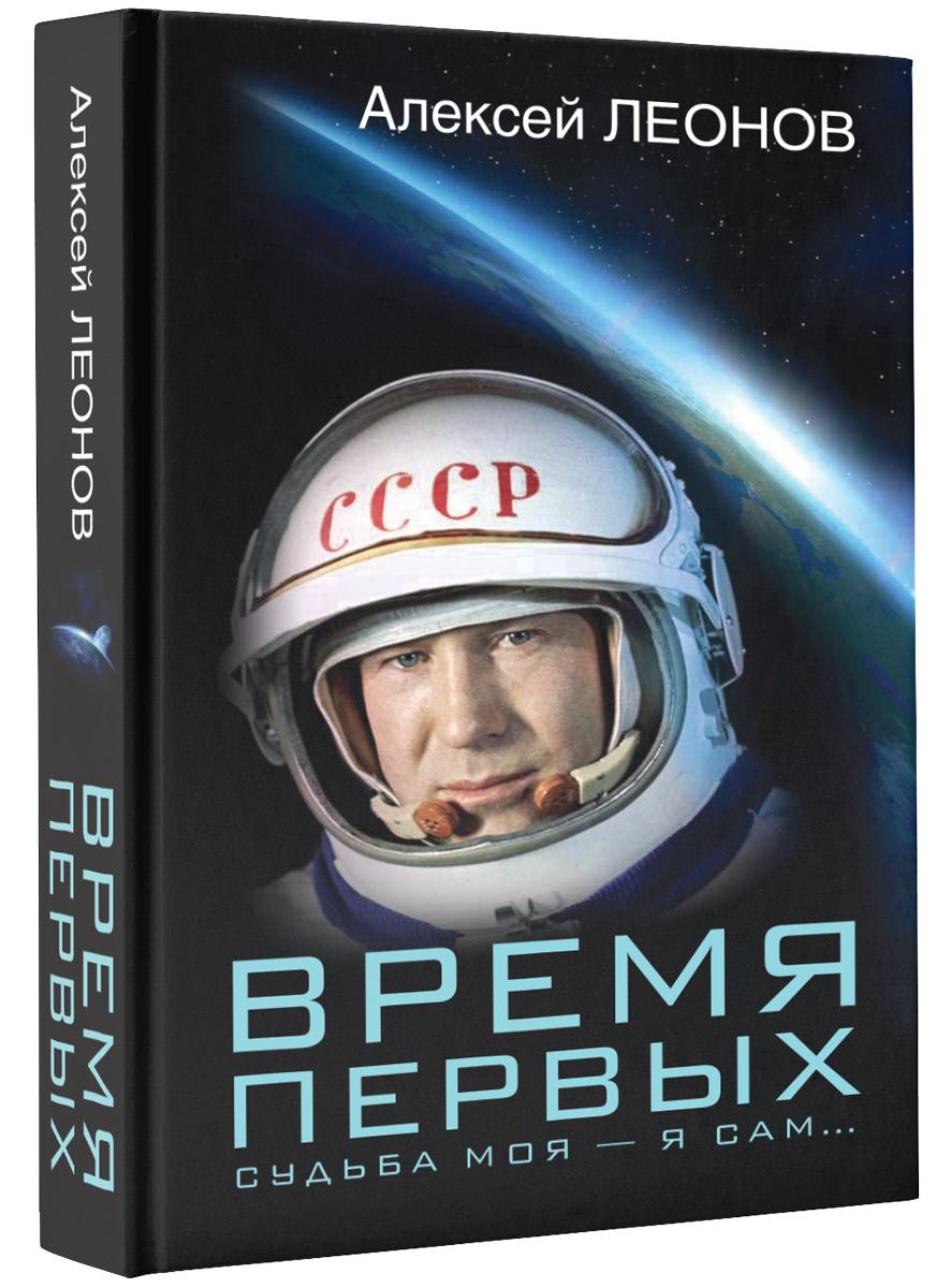 Алексей Леонов Время первых. Судьба моя – я сам.