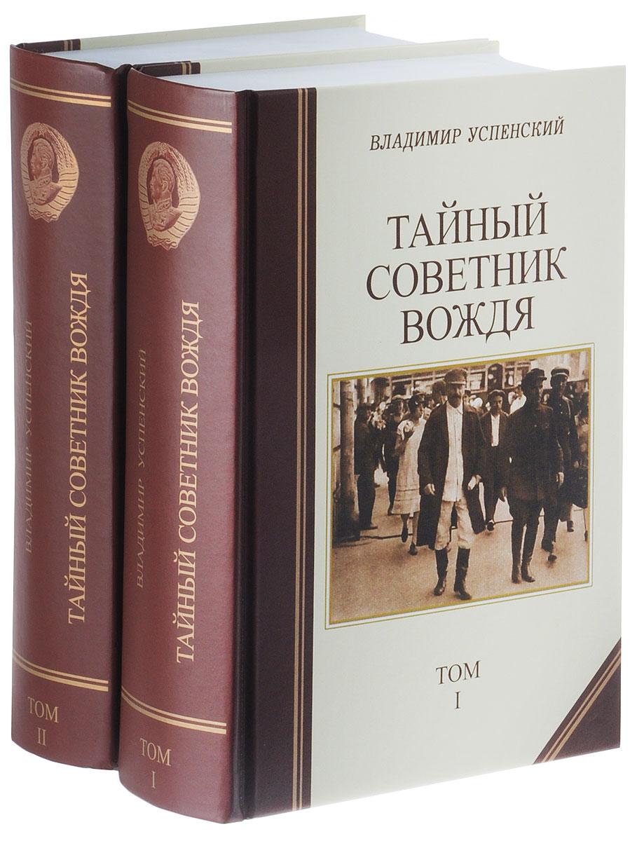 Владимир Успенский Тайный советник вождя. В 2 томах (комплект) пикуль валентин тайный советник