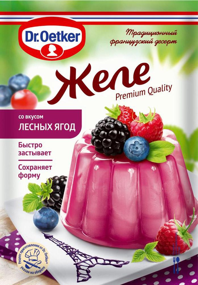 Dr.Oetker Желе со вкусом лесной ягоды, 45 г1-84-005005Желе Dr.Oetker с натуральными ингредиентами - быстро застывает и сохраняет форму. Обладает ярким вкусом и цветом. Легко готовится с добавлением 200 мл воды и не требует добавления сахара. Из застывшего желе можно приготовить десерты различной формы, многослойные, и удивить близких и друзей необычным угощением!