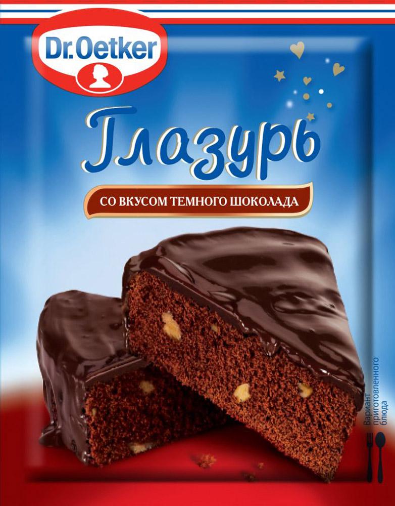 Dr.Oetker глазурь со вкусом темного шоколада, 100 г1-84-090803Шоколадной глазурью можно украсить шоколадный торт или эклеры. Чтобы приготовить глазурь от Dr. Oetker, достаточно поместить упаковку в емкость с горячей водой на 5 минут, после чего достать упаковку, срезать уголок и украсить выпечку. С Глазурью от Dr. Oetker Ваш торт будет выглядеть безупречно!Уважаемые клиенты! Обращаем ваше внимание, что полный перечень состава продукта представлен на дополнительном изображении.