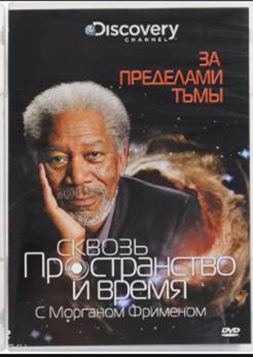 4в1 Discovery: Сквозь пространство и время с Морганом Фриманом (4 DVD) discovery настоящие люди х 4 dvd