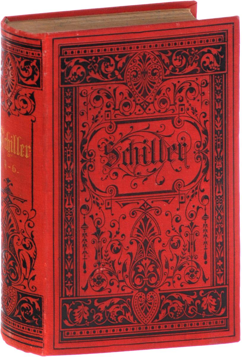 Сочинения Шиллера. Тома 4 - 6 (в одной книге)