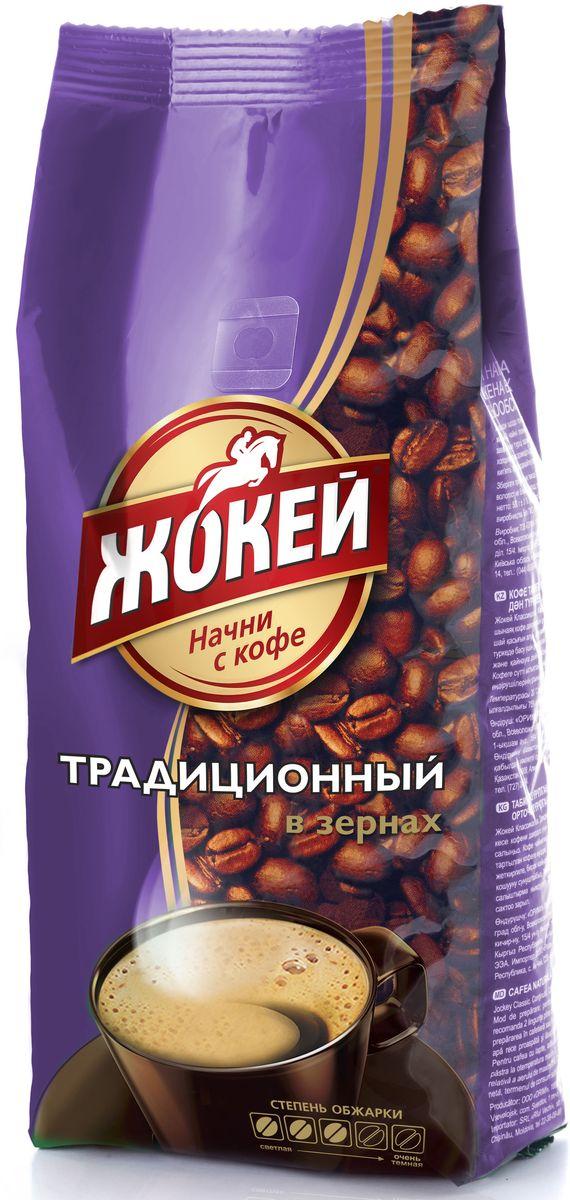 Жокей Традиционный кофе в зернах, 900 г жокей традиционный кофе молотый 450 г