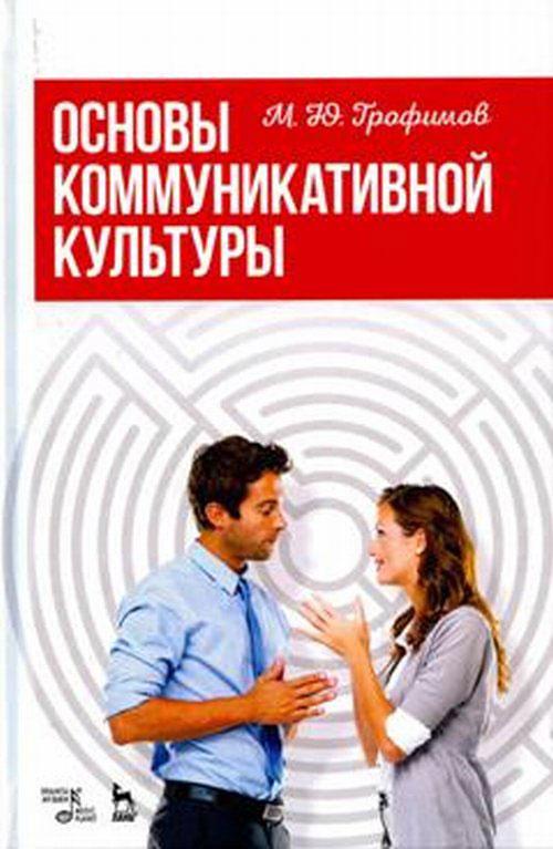 Основы коммуникативной культуры