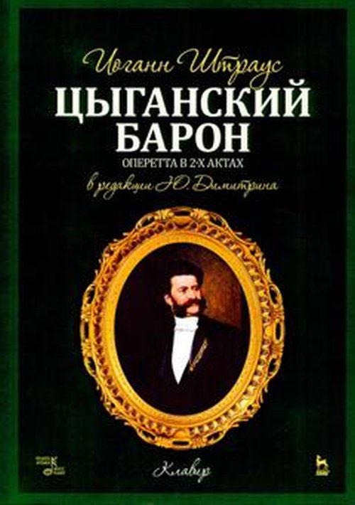 И. Шнитцер Цыганский барон. Оперетта в 3 актах. Клавир и либретто цыганский барон