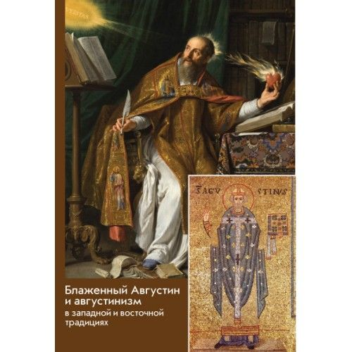 Zakazat.ru: Блаженный Августин и августинизм в западной и восточной традициях