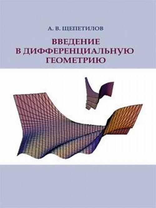 А. В. Щепетилов Введение в дифференциальную геометрию. Учебное пособие паньженский в введение в дифференциальную геометрию учебное пособие